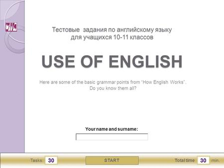 "Min. 30 Total time START 30 Tasks: Here are some of the basic grammar points from ""How English Works"". Do you know them all? Your name and surname: Тестовые."