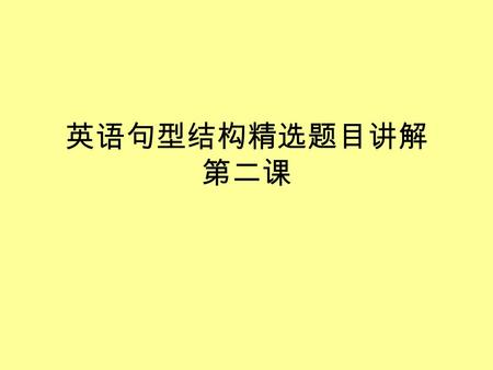 英语句型结构精选题目讲解 第二课. 6. (1) ____, the old lady was knocked by a car. (2) ____, a car knocked the old lady down. (3) ____ ; a car knocked the old lady down.
