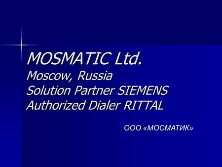 MOSMATIC Ltd. Moscow, Russia Solution Partner SIEMENS Authorized Dialer RITTAL ООО «МОСМАТИК»