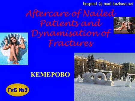 Aftercare of Nailed Patients and Dynamisation of Fractures КЕМЕРОВО ГкБ №3 mail.kuzbass.net.