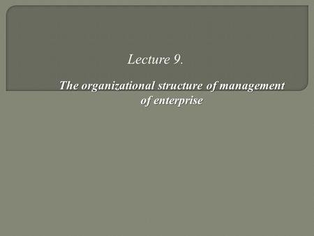 Lecture 9. The organizational structure of management of enterprise.