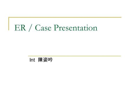 ER / Case Presentation Int 陳姿吟. Patient Profile 49 y/o male Admitted Date : 95/10/11 15:18.
