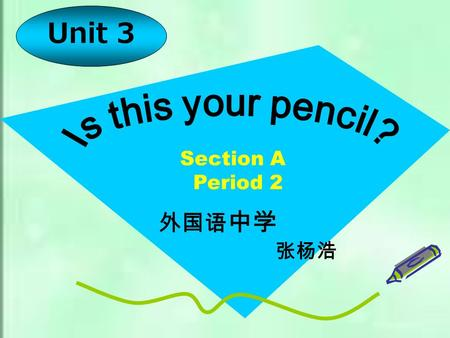 Unit 3 外国语 中学 张杨浩 Section A Period 2 知识目标: 1 、学会辨认物品的所有者 2 、掌握下列生词、短语和句型 excuse/me/excuse me/thank/teacher/about/yours/for/help/welcom What about.../