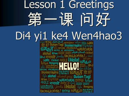 Lesson 1 Greetings 第一课 问好 Di4 yi1 ke4 Wen4hao3