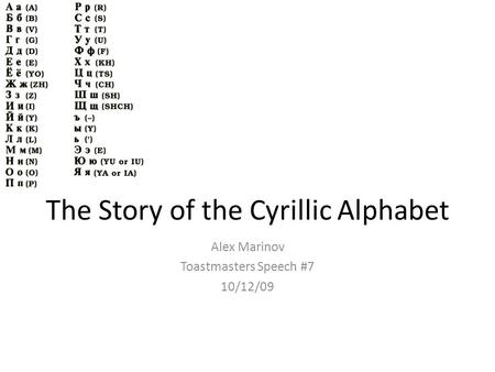 The Story of the Cyrillic Alphabet Alex Marinov Toastmasters Speech #7 10/12/09.
