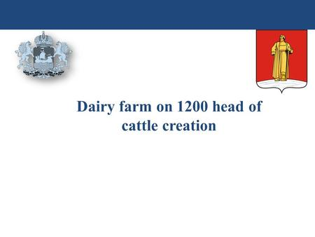Dairy farm on 1200 head of cattle creation. Project targets are: - to enter the meat and dairy cattle breeding market of the Kostroma region and beyond;