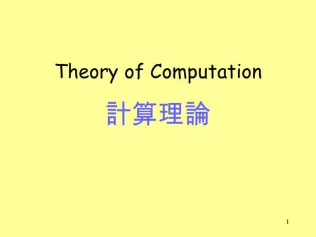 1 Theory of Computation 計算理論 2 Instructor: 顏嗣鈞   Web:  Time: 9:10-12:10 PM, Monday Place: BL 103.