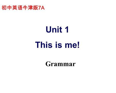 初中英语牛津版 7A Unit 1 This is me! Grammar. Simple present tense( 一般现在时 ) I have long hair. My hair is long. —things that are true now. 目前存在的事实 Simon plays.