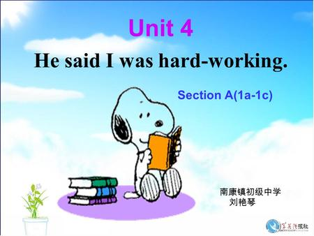 Unit 4 He said I was hard-working. Section A(1a-1c) 南康镇初级中学 刘艳琴.