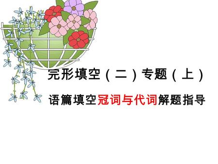 完形填空(二)专题(上) 语篇填空冠词与代词解题指导. Learning goals: 1. What cloze test Ⅱ examines, what has been examined so far and what will be examined this year. 2. How to.