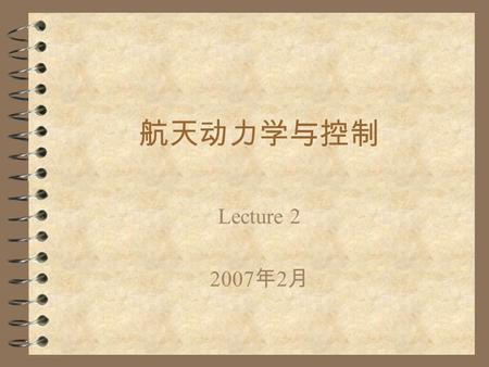 航天动力学与控制 Lecture 2 2007 年 2 月 4 General Rigid Body Motion –The concept of Rigid Body A rigid body can be defined as a system of particles whose relative.