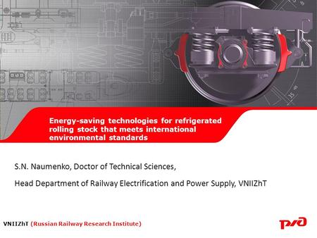 Energy-saving technologies for refrigerated rolling stock that meets international environmental standards VNIIZhT (Russian Railway Research Institute)