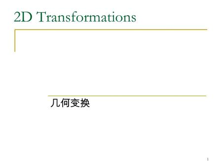 1 2D Transformations 几何变换. 2 What is a transformation? A transformation is an operation that transforms or changes a shape (line, drawing etc.) There.