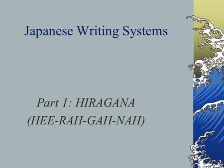 Japanese Writing Systems Part 1: HIRAGANA (HEE-RAH-GAH-NAH)