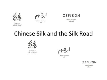 Chinese Silk and the Silk Road. Where does silk come from?