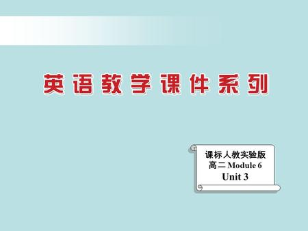 课标人教实验版 高二 Module 6 Unit 3. Using language HIV is the virus that causes AIDS. AIDS stands for Acquired Immune Deficiency Syndrome. ( 后天免疫缺损综合症) Warming.