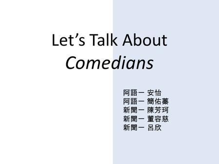 Let's Talk About Comedians 阿語一 安怡 阿語一 簡佑蓁 新聞一 陳芳珂 新聞一 董容慈 新聞一 呂欣.