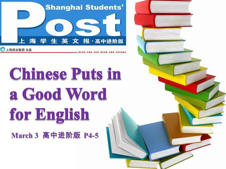 March 3 高中进阶版 P4-5. Pre-reading P2P2 How do Chinese and English influence each other? Can you come up with some English words of Chinese origin? kungfu.
