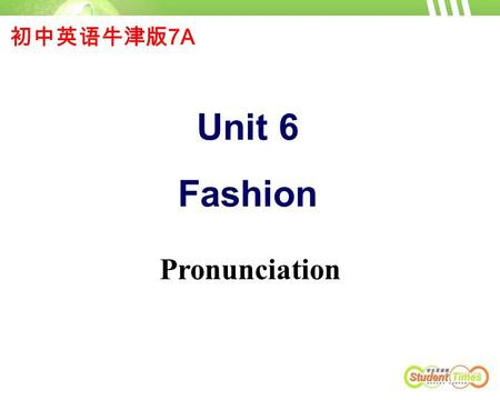 初中英语牛津版 7A Unit 6 Fashion Pronunciation Fashion wall sweaters.