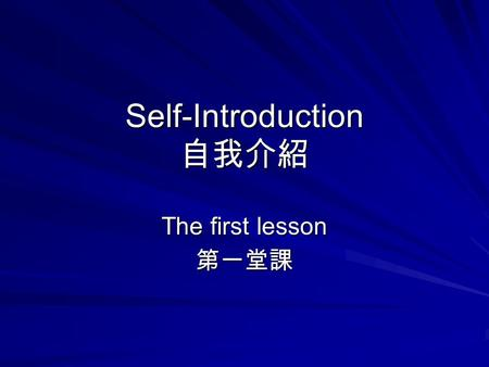 Self-Introduction 自我介紹 The first lesson 第一堂課. Manners in Taiwan 台灣禮儀.
