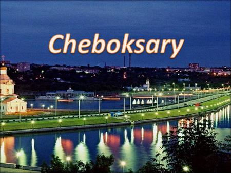 Cheboksary is the capital of the Chuvash Republic. This city is rich in sights.