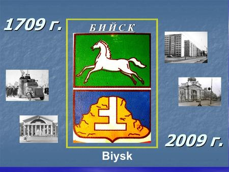 Biysk. Biysk is the second big industrial and cultural centre of the Altai territory. The city is situated on two Biya riversides. The population of Biysk.