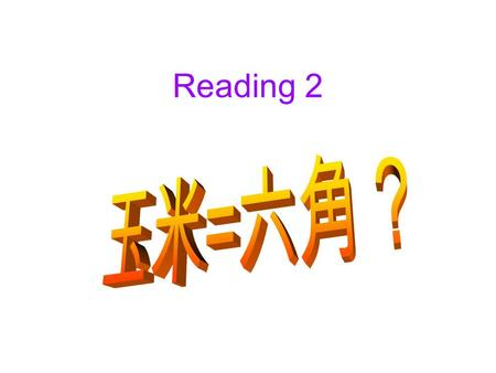 Reading 2. 1. What kind of English is thought as standard English by many people? Many people believe the English spoken on TV and the radios is standard.