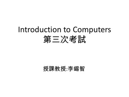 Introduction to Computers 第三次考試 授課教授 : 李錫智. 第一題 [15] Suppose random(x,y) returns an integer randomly between x and y inclusively. Consider the following.