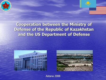 Cooperation between the Ministry of Defense of the Republic of Kazakhstan and the US Department of Defense Astana 2008.