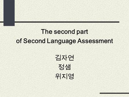 The second part of Second Language Assessment 김자연 정샘 위지영.