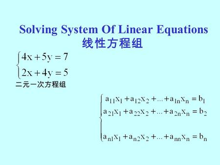 Solving System Of Linear Equations 线性方程组 二元一次方程组.