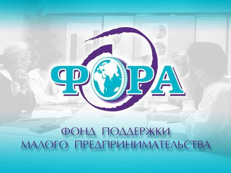 FORA is the largest non-bank microfinance organization in Russia 10 788 clients In 13 subjects of Russian Federation 120 loan disbursed daily Each loan.