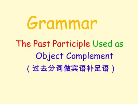 Grammar The Past Participle Used as Object Complement (过去分词做宾语补足语)