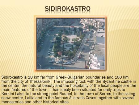 Sidirokastro is 18 km far from Greek-Bulgarian boundaries and 100 km from the city of Thessaloniki. The imposing rock with the Byzantine castle in the.