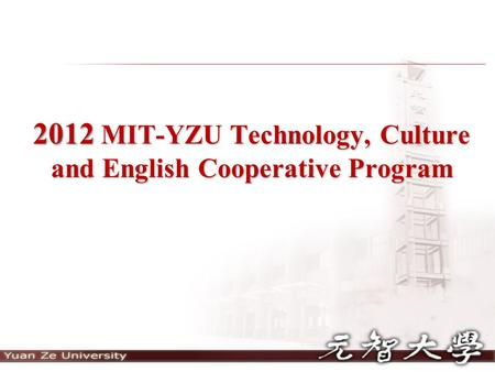 2012 MIT-YZU Technology, Culture and English Cooperative Program.