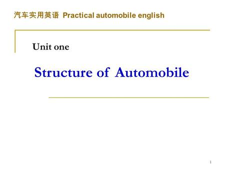 1 汽车实用英语 Practical automobile english Unit one Structure of Automobile.