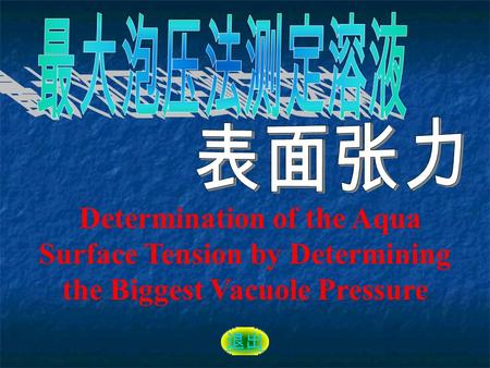 Determination of the Aqua Surface Tension by Determining the Biggest Vacuole Pressure 退出.