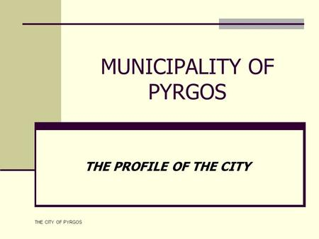 THE CITY OF PYRGOS MUNICIPALITY OF PYRGOS THE PROFILE OF THE CITY.