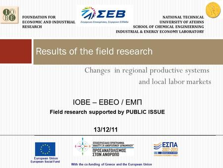 Results of the field research IΟΒΕ – ΕΒΕΟ / ΕΜΠ Field research supported by PUBLIC ISSUE 13/12/11 FOUNDATION FOR ECONOMIC AND INDUSTRIAL RESEARCH NATIONAL.