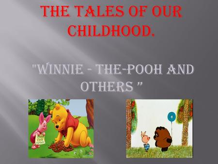 The tales of our childhood. Winnie - the-Pooh and others ""