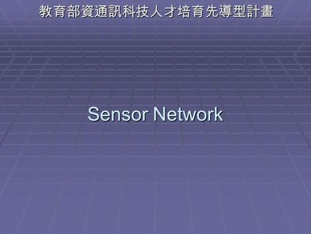 Sensor Network 教育部資通訊科技人才培育先導型計畫. 1.Introduction Goal  Wireless Sensor Network  Ubiquitous Computing  Ubiquitous Network Society  Human-centric.