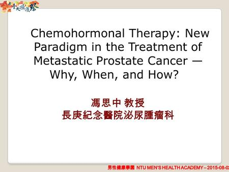 Chemohormonal Therapy: New Paradigm in the Treatment of Metastatic Prostate Cancer — Why, When, and How? Chemohormonal Therapy: New Paradigm in the Treatment.
