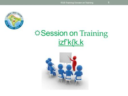  Session on Training izf'k{k.k 1 RSB-Training-Session on Training.