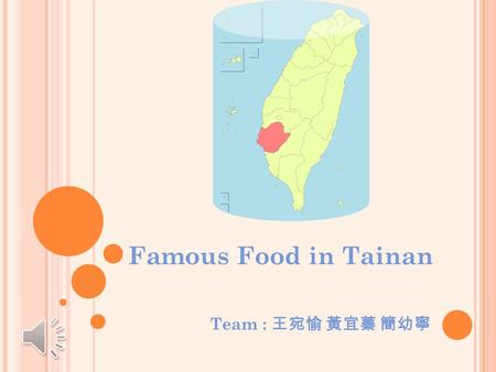 Famous Food in Tainan Team : 王宛愉 黃宜蓁 簡幼寧. History of Tainan 4 th Largest City More than 700,000 Comfortable Climate Historical Culture Many Temples.