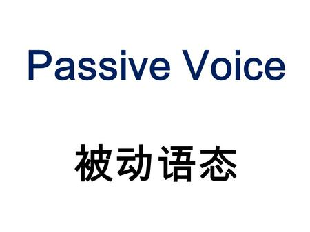 Passive Voice 被动语态. 判断下列句子是被动语态还是主动语态: 1.Sam happened to meet his friend on his way home yesterday. 2.Susan was told to finish her work at once. 3.She's.