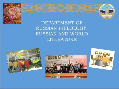 М www.themegallery.com DEPARTMENT OF RUSSIAN PHILOLOGY, RUSSIAN AND WORLD LITERATURE.