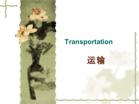 Transportation 运输. Contents  The role of transportation:  Transportation System  Factors Influencing Transportation Costs  The Economic and Service.
