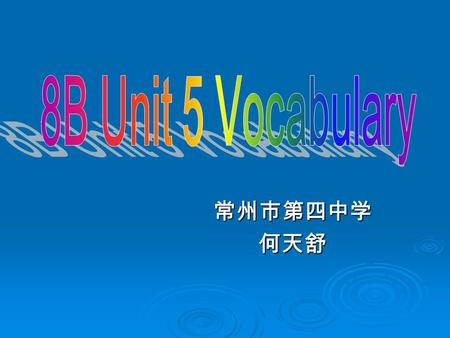 8B Unit 5 Vocabulary 常州市第四中学 何天舒.