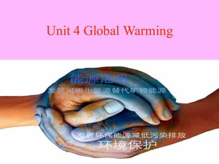 Unit 4 Global Warming. Brain-storm: put the students into groups of four and discuss the following questions: 1. What do we use energy for? 2. What are.
