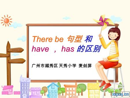 There be 句型 和 have , has 的区别 广州市越秀区 天秀小学 麦剑屏. There are twelve classrooms in my school. My school has twelve classrooms.